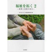 福祉を拓く〈2〉連携と協働の創生 [単行本]