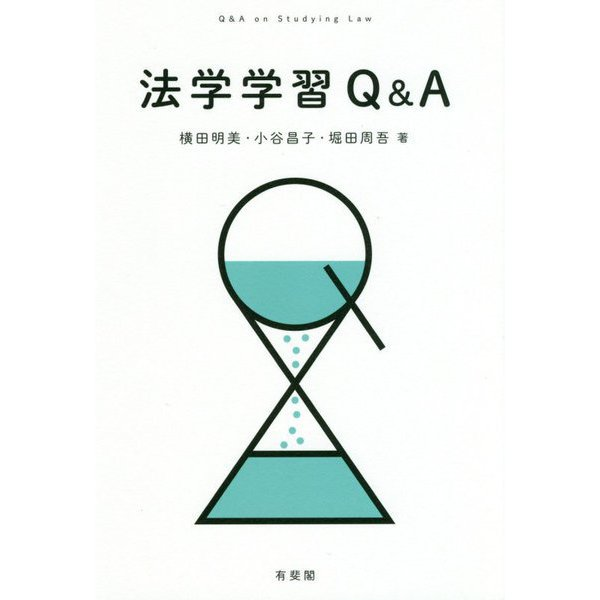 法学学習Q&A [単行本]