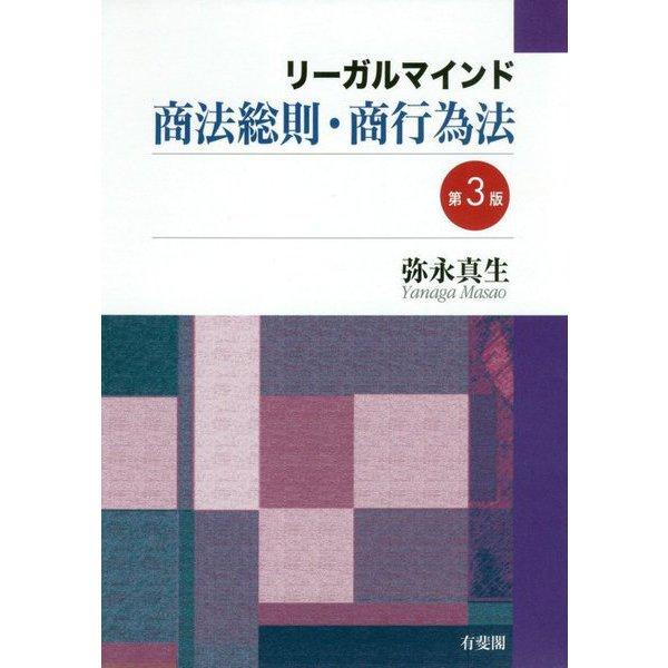 リーガルマインド商法総則・商行為法 第3版 [単行本]