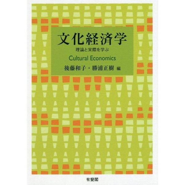 文化経済学―理論と実際を学ぶ [単行本]