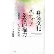身体文化・メディア・象徴的権力-化粧とファッションの社会学 [単行本]