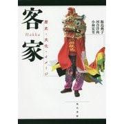 客家(ハッカ)―歴史・文化・イメージ [単行本]