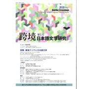跨境 第7号-日本語文学研究 [単行本]