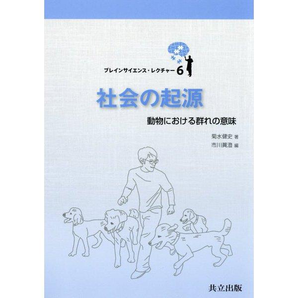 社会の起源―動物における群れの意味(ブレインサイエンス・レクチャー〈6〉) [全集叢書]