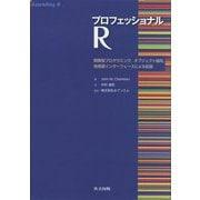 プロフェッショナルR―関数型プログラミング、オブジェクト指向、他言語インターフェースによる拡張 [単行本]