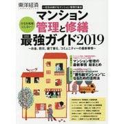マンション管理と修繕 最強ガイド〈2019〉(東洋経済INNOVATIVE) [単行本]