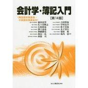会計学・簿記入門 第14版 [単行本]