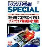 トランジスタ技術 SPECIAL (スペシャル) 2019年 04月号 [雑誌]