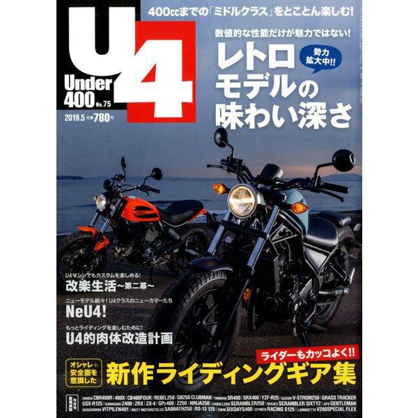 Under (アンダー) 400 2019年 05月号 [雑誌]