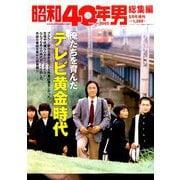 増刊昭和40年男 2019年 05月号 [雑誌]