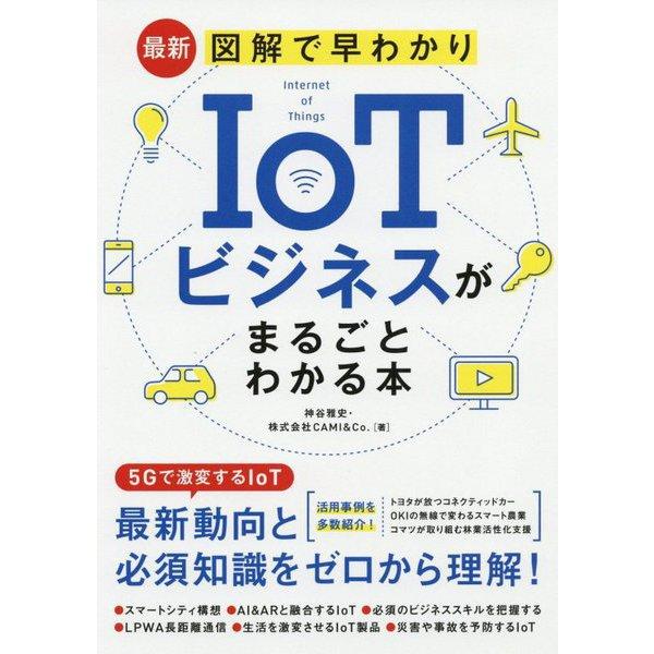 最新 図解で早わかり IoTビジネスがまるごとわかる本 [単行本]