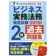 ビジネス実務法務検定試験2級過去問題集〈2019年度版〉 [単行本]