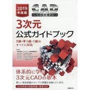 CAD利用技術者試験 3次元公式ガイドブック―2級・準1級・1級のすべてに対応〈2019年度版〉 [単行本]