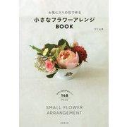 お気に入りの花で作る小さなフラワーアレンジBOOK [単行本]