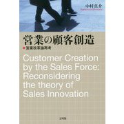 営業の顧客創造-営業改革論再考 [単行本]