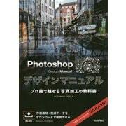 Photoshop Design Manual プロ技で魅せる写真加工の教科書 [単行本]