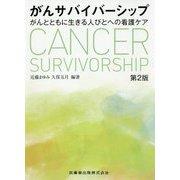 がんサバイバーシップ―がんとともに生きる人びとへの看護ケア 第2版 [単行本]