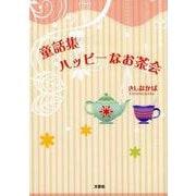 童話集ハッピーなお茶会 [単行本]