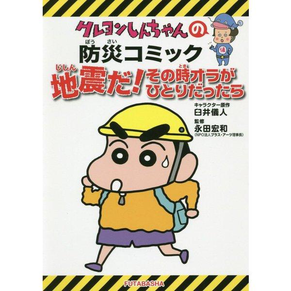 クレヨンしんちゃんの防災コミック 地震だ!その時オラがひとりだったら 新版 [単行本]