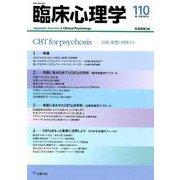 臨床心理学 Vol.19No.2 [単行本]