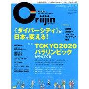 Oriijin(オリイジン) 2019年 05月号 [雑誌]