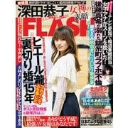 週刊FLASH 2019年 4/2号 [雑誌]