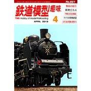 鉄道模型趣味 2019年 04月号 [雑誌]