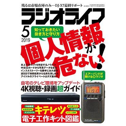 ラジオライフ 2019年 05月号 [雑誌]