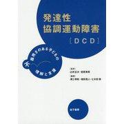 発達性協調運動障害(DCD)-不器用さのある子どもの理解と支援 [単行本]