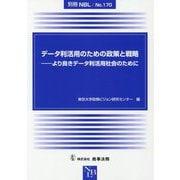 別冊NBL No.170 データ利活用のための政策と戦略――より良きデータ利活用社会のために [全集叢書]
