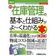 図解入門ビジネス 最新 在庫管理の基本と仕組みがよ~くわかる本(第3版) [単行本]