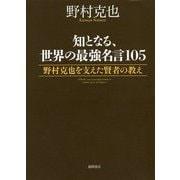 知となる、世界の最強名言105-野村克也を支えた賢者の教え [単行本]