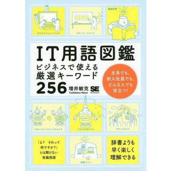 IT用語図鑑 ビジネスで使える厳選キーワード256 [単行本]