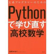 文系プログラマーのためのPythonで学び直す高校数学 [単行本]