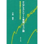 ケニアのストリート言語、シェン語<神奈川大学言語学叢書10> [単行本]