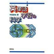 英単語学習の科学 [単行本]