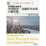 21世紀における中国経済・金融資本市場の羅針盤 [ムックその他]