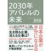 2030年アパレルの未来-国内企業が半分になる日 [単行本]