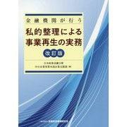 金融機関が行う私的整理による事業再生の実務 改訂版 [単行本]