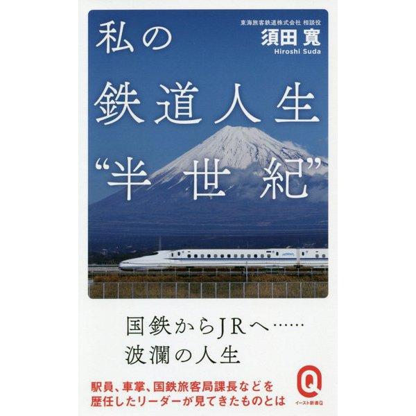 """私の鉄道人生""""半世紀""""(イースト新書Q) [新書]"""
