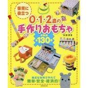 保育に役立つ0・1・2歳の手作りおもちゃ-年齢別全130種 [単行本]