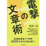 電撃の文章術-Lightning Writing 高速執筆術で1時間6000文字の文章を書く! [単行本]