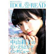 IDOL AND READ 018 [単行本]