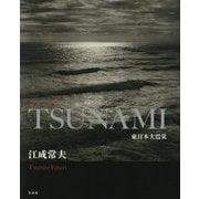 After the TSUNAMI―東日本大震災 [単行本]
