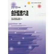 会計監査六法〈2019年版〉 [単行本]