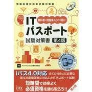 ITパスポート試験対策書―iパス4.0対応 第4版 (情報処理技術者試験対策書) [単行本]