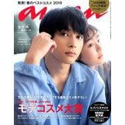 an・an (アン・アン) 2019年 3/27号 [雑誌]