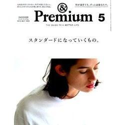 &Premium(アンドプレミアム) 2019年 05月号 [雑誌]