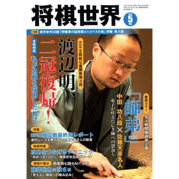 将棋世界 2019年 05月号 [雑誌]