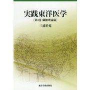 実践東洋医学〈第3巻〉臓腑理論篇 [単行本]